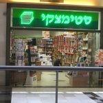 Izrael rezygnuje ze stałej ceny książki