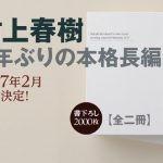 W lutym 2017 roku w Japonii ukaże się nowa powieść Harukiego Murakamiego!