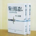 Malarstwo portretowe w centrum nowej powieści Harukiego Murakamiego