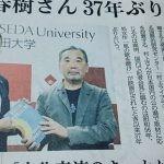 Haruki Murakami przekaże pisarskie archiwa i kolekcję winyli swojej Alma Mater
