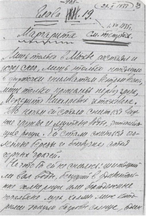"""Michaił Bułhakow """"Mistrz i Małgorzata"""""""