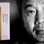 Południowokoreański wydawca zapłacił 1,5 miliona dolarów za prawa do nowej powieści Murakamiego