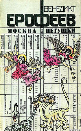 wieniedikt-jerofiejew-12-3