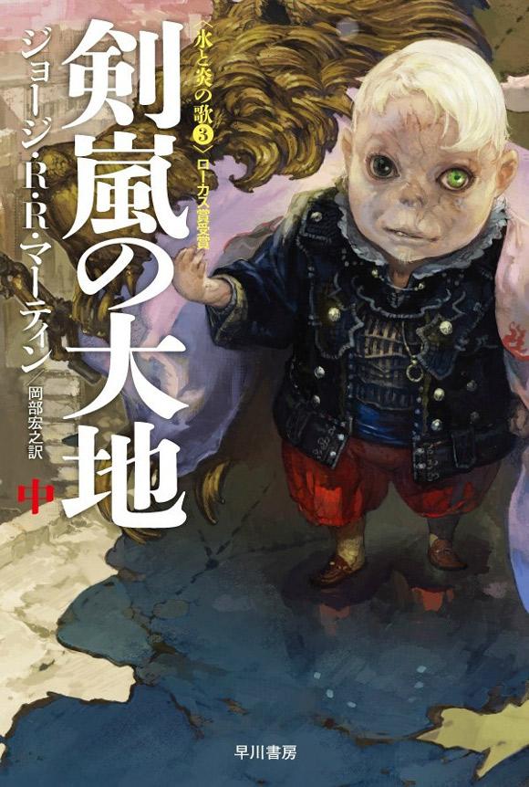 japonska-piesn-lodu-i-ognia-06