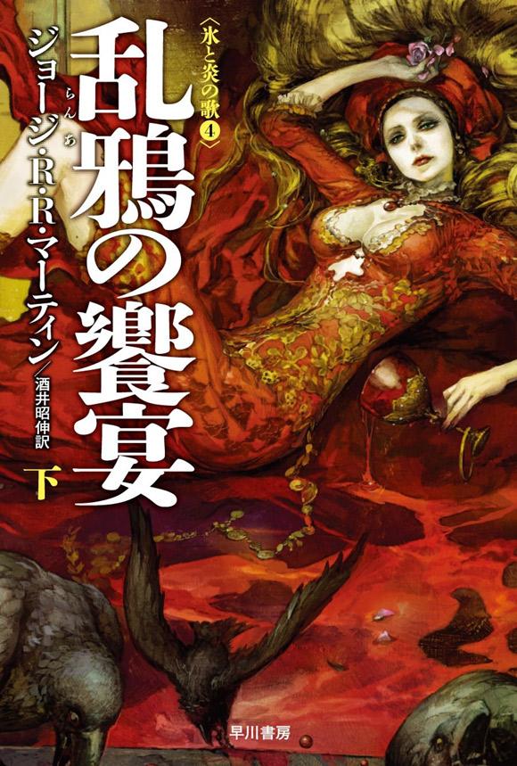 japonska-piesn-lodu-i-ognia-09