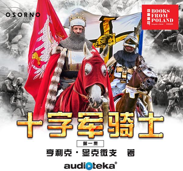 audiobook_Krzyzacy_Chiny