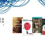 Ogłoszono nominowanych do Nagrody Conrada dla najlepszego polskiego debiutu 2015 roku