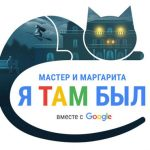 """Internauci będą mogli wejść do świata """"Mistrza i Małgorzaty"""". Nowe przedsięwzięcie Google!"""