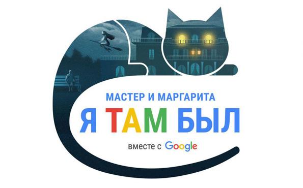 google-odczyt-mistrz-malgorzata-1