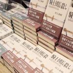 """Nowa powieść Murakamiego uznana przez cenzorów z Hongkongu za """"nieprzyzwoitą"""". Polska premiera jesienią 2018 roku"""