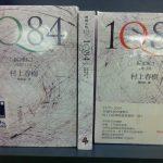 """""""1Q84"""" Harukiego Murakamiego najważniejszą książką trzydziestolecia według japońskich krytyków"""