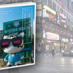 """""""Cool po koreańsku"""" Euny Hong, czyli jak Korea Południowa stała się światowym zagłębiem popkultury XXI wieku"""