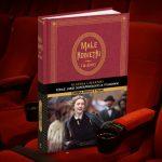 """W dniu premiery ekranizacji """"Małych kobietek"""" w salach kinowych Cinema City ukrytych zostanie kilkaset egzemplarzy książki Louisy May Alcott"""
