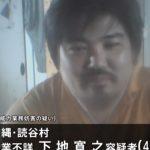 Japonia: groził w internecie, że zabije całą redakcję wydawnictwa, ponieważ odrzucono jego powieść