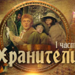 """Po latach w Rosji odnaleziono sztukę telewizyjną na podstawie """"Władcy Pierścieni"""". Znamy okoliczności jej powstania"""